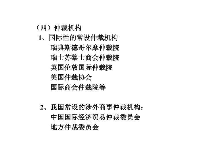 (四)仲裁机构
