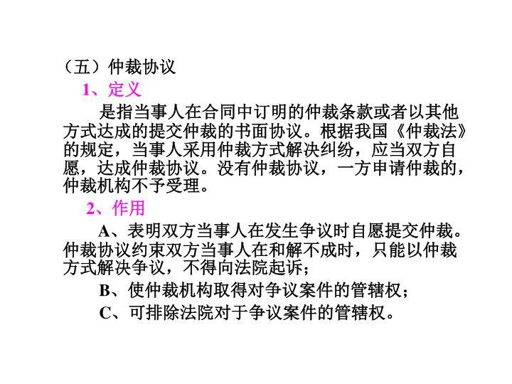 (五)仲裁协议