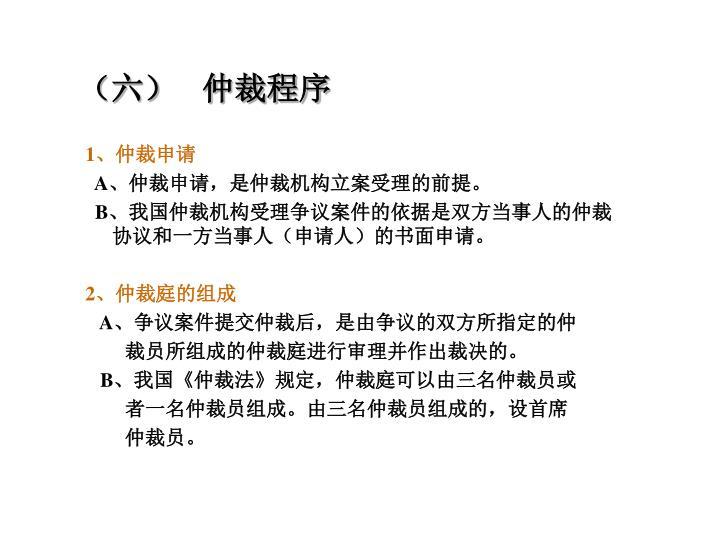 (六)   仲裁程序