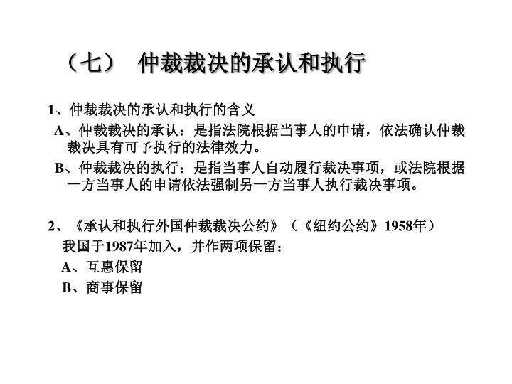 (七)  仲裁裁决的承认和执行