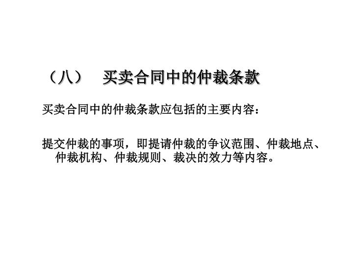(八)   买卖合同中的仲裁条款