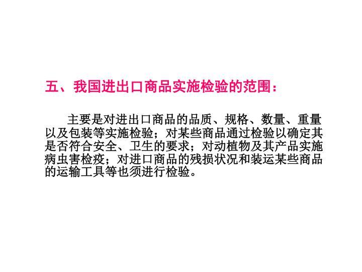 五、我国进出口商品实施检验的范围:
