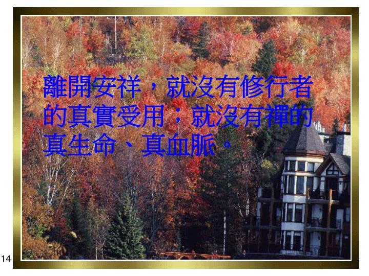 離開安祥,就沒有修行者的真實受用;就沒有禪的真生命、真血脈。