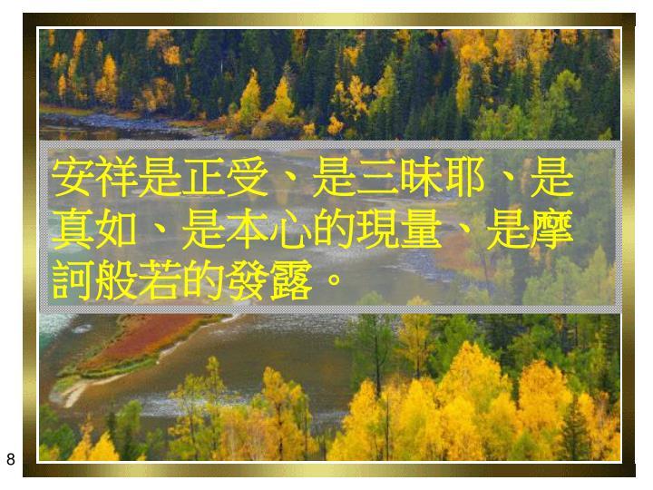 安祥是正受、是三昧耶、是真如、是本心的現量、是摩訶般若的發露。