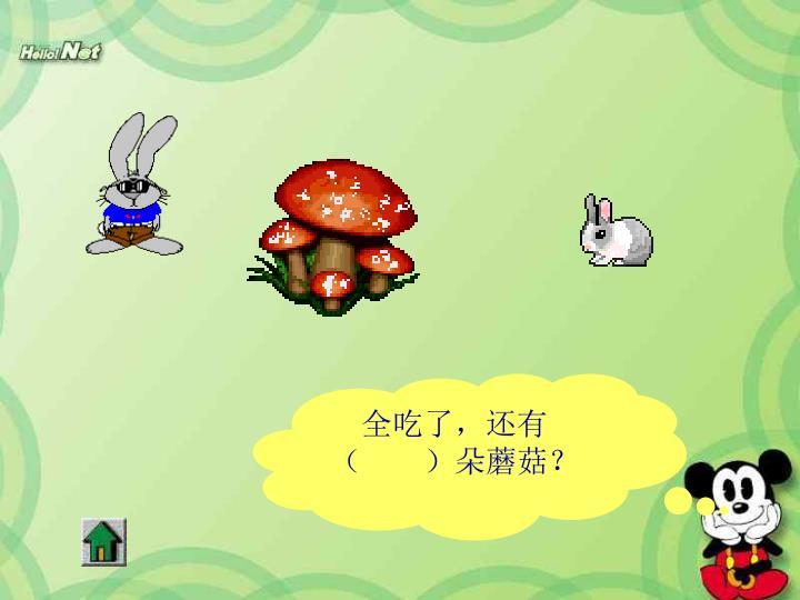 全吃了,还有(    )朵蘑菇?