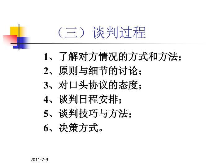 (三)谈判过程