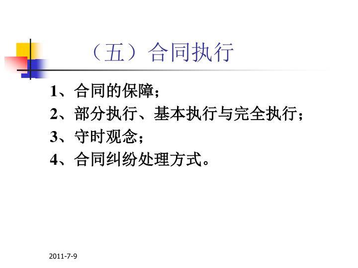 (五)合同执行