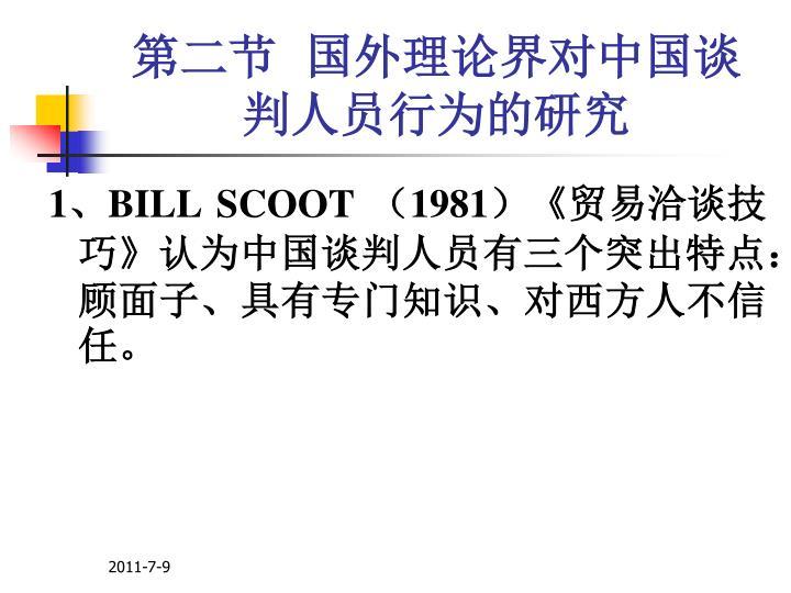 第二节  国外理论界对中国谈判人员行为的研究