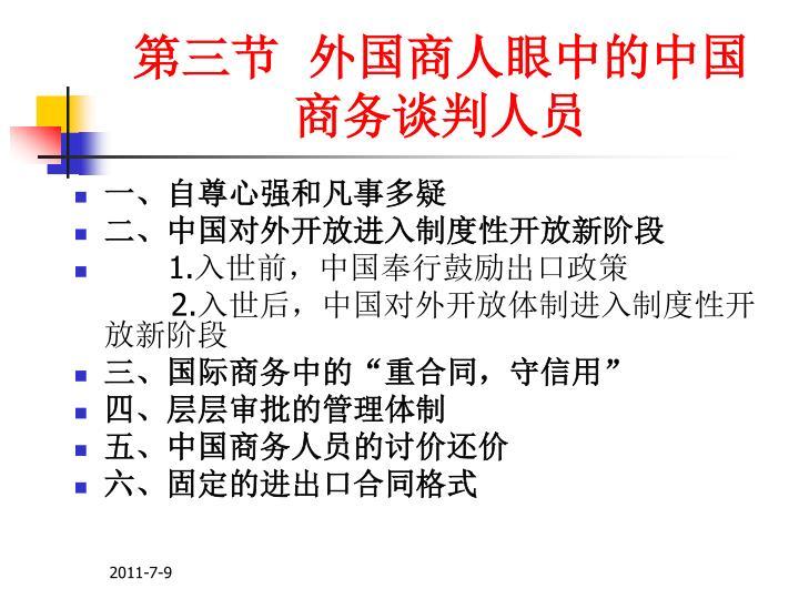 第三节  外国商人眼中的中国商务谈判人员