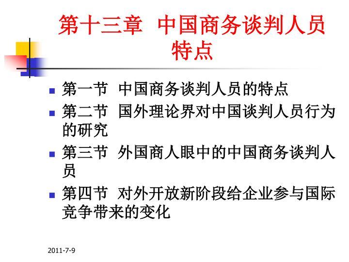 第十三章  中国商务谈判人员特点