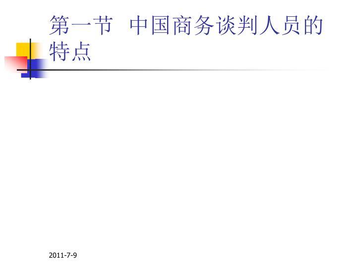 第一节  中国商务谈判人员的特点