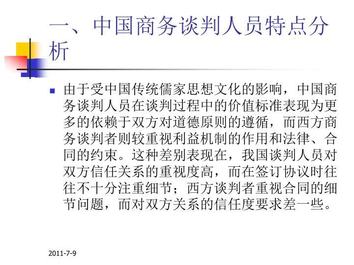 一、中国商务谈判人员特点分析