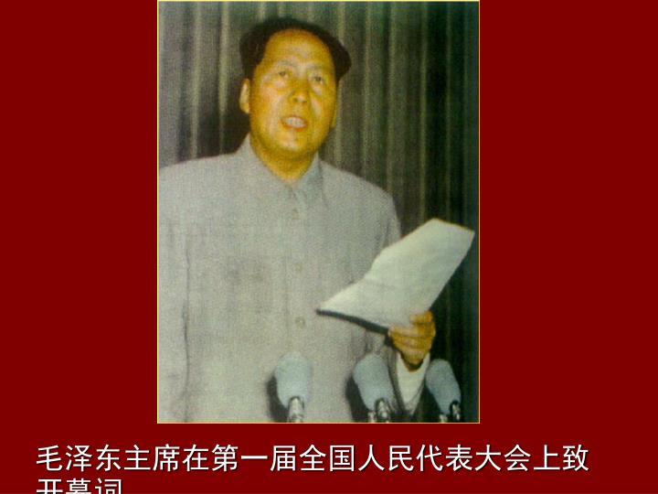 毛泽东主席在第一届全国人民代表大会上致开幕词。