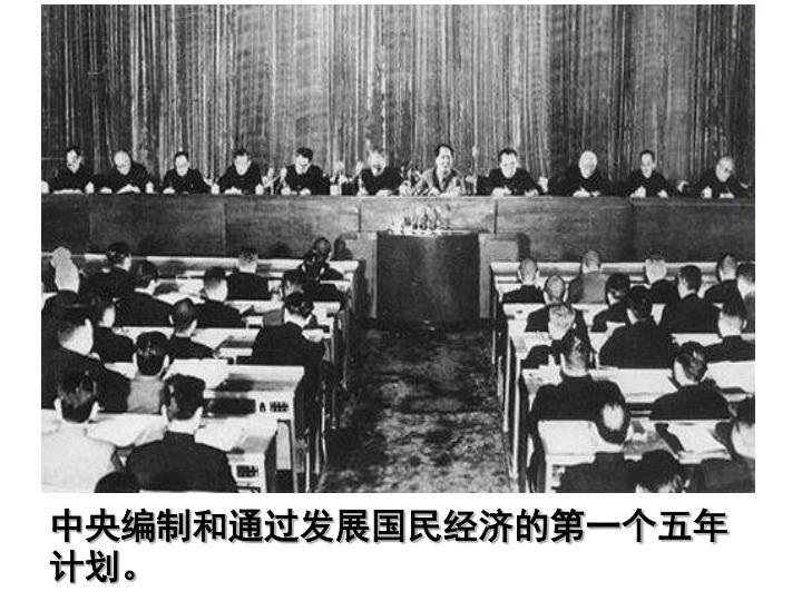 中央编制和通过发展国民经济的第一个五年计划。