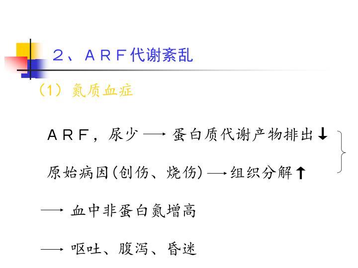 2、ARF代谢紊乱
