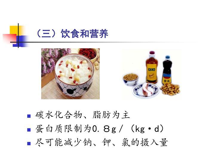 (三)饮食和营养
