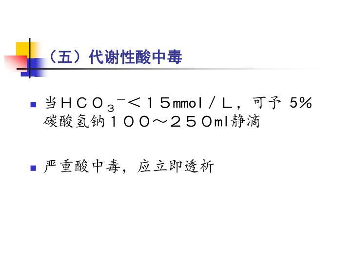 (五)代谢性酸中毒