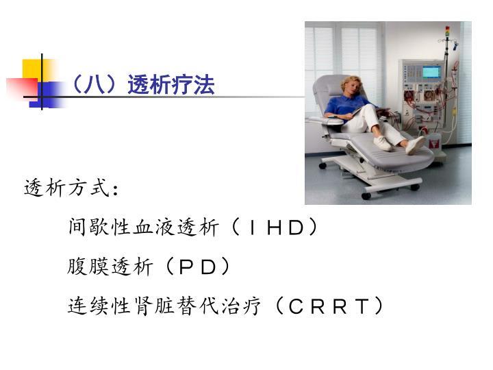 (八)透析疗法