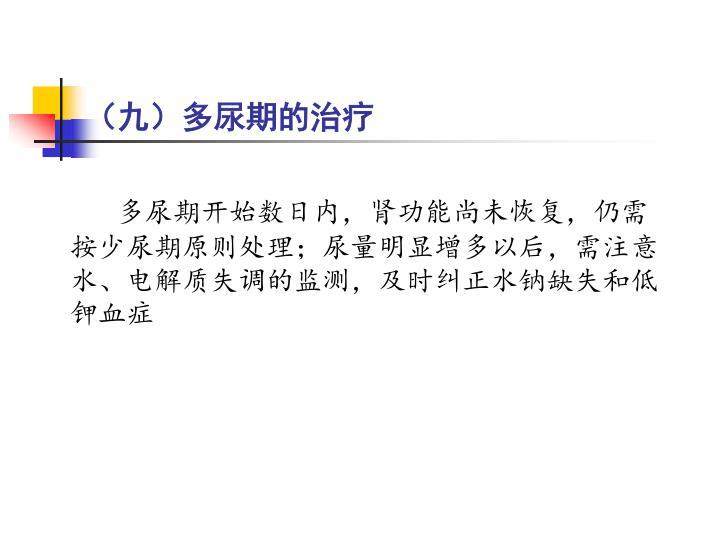 (九)多尿期的治疗