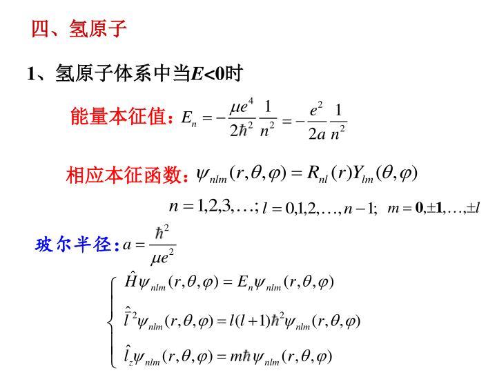 四、氢原子