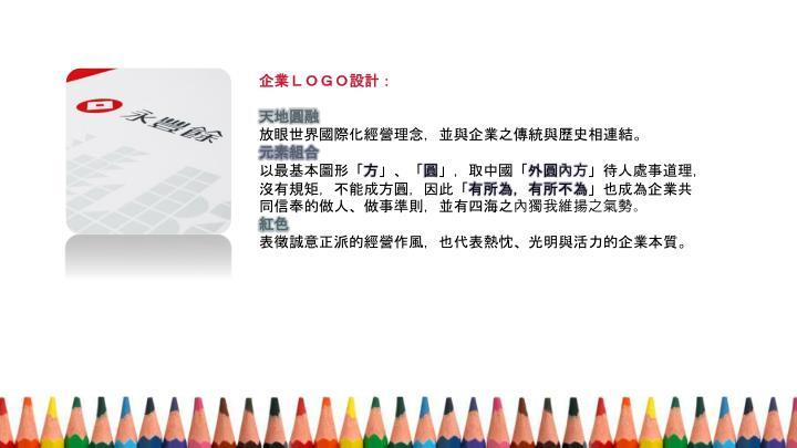 企業LOGO設計: