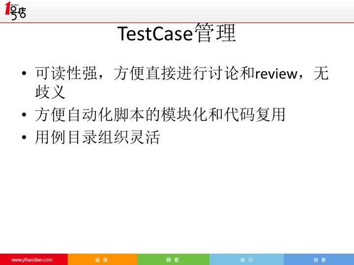 TestCase