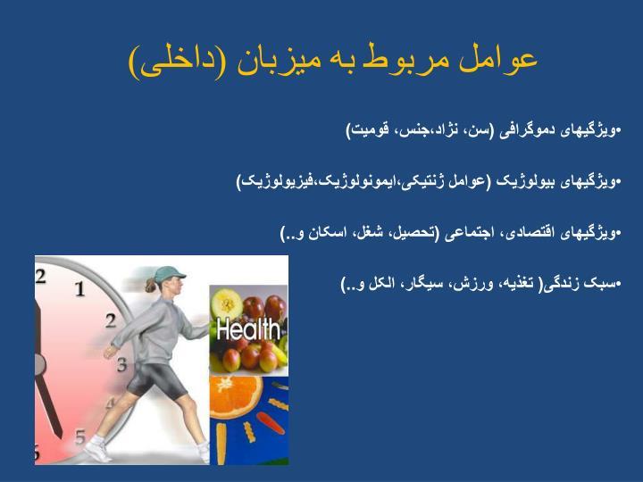 عوامل مربوط به میزبان (داخلی)