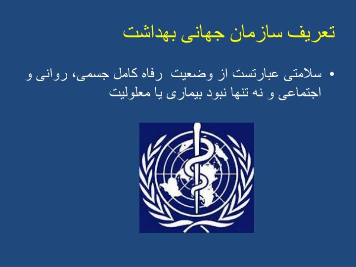 تعریف سازمان جهانی بهداشت