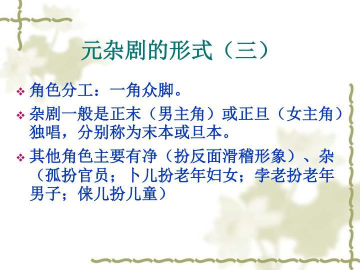 元杂剧的形式(三)