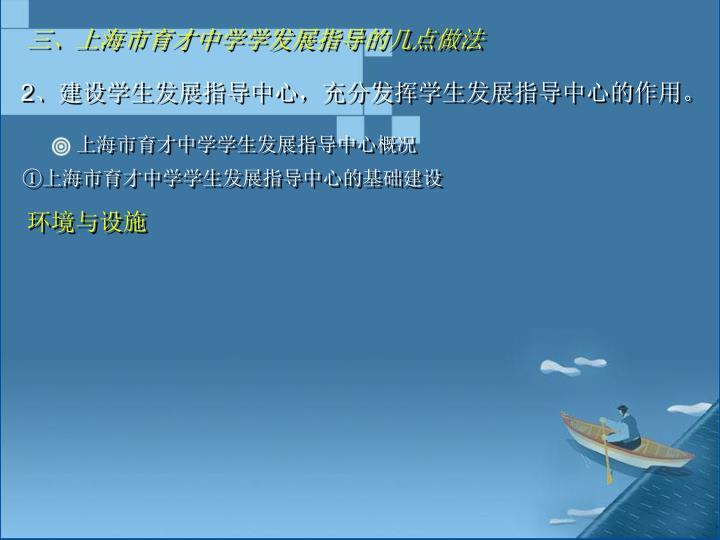 三、上海市育才中学学发展指导的几点做法