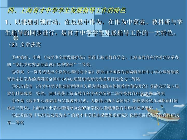 四、上海育才中学学生发展指导工作的特色