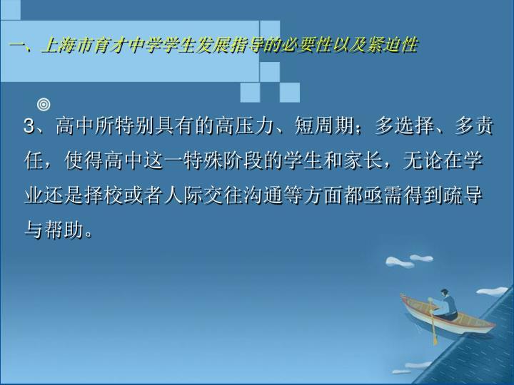 一、上海市育才中学学生发展指导的必要性以及紧迫性