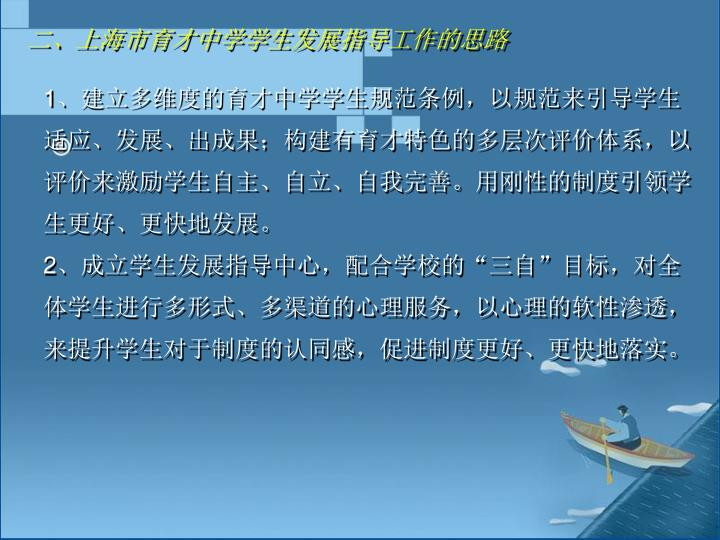 二、上海市育才中学学生发展指导工作的思路
