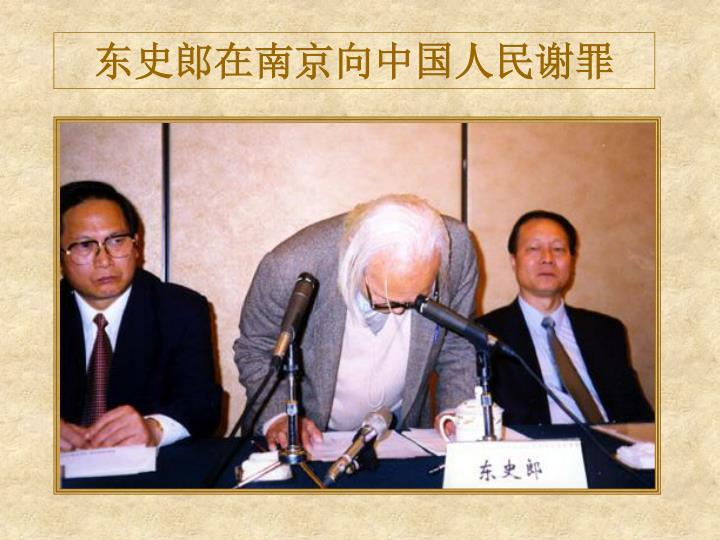 东史郎在南京向中国人民谢罪