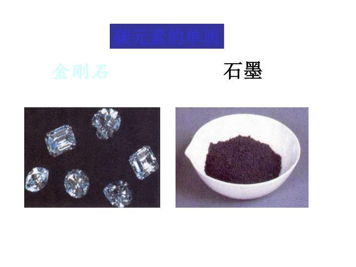 碳元素的单质