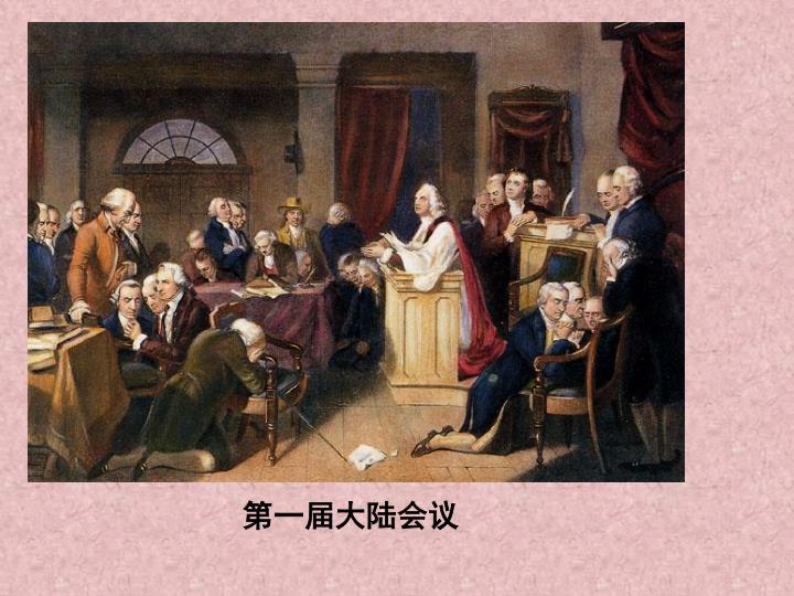 第一届大陆会议