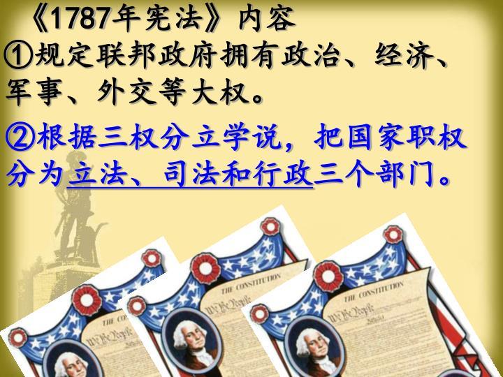 《1787