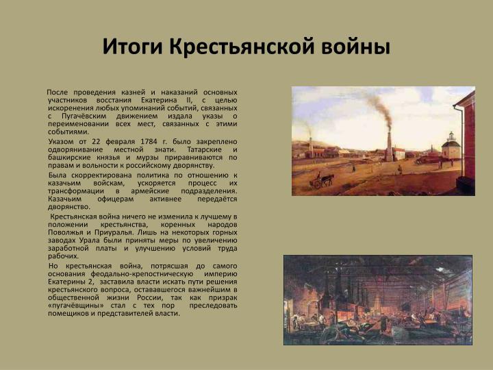 Итоги Крестьянской войны