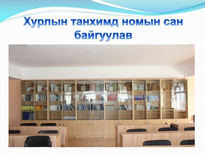 Хурлын танхимд номын сан байгуулав
