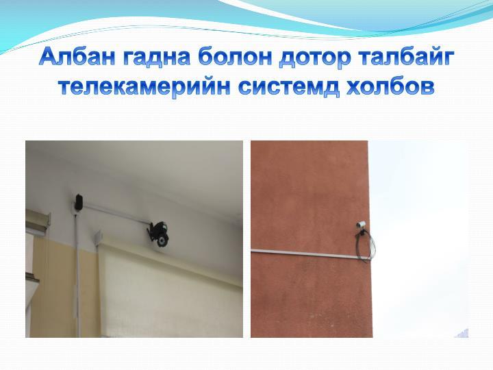 Албан гадна болон дотор талбайг телекамерийн системд холбов