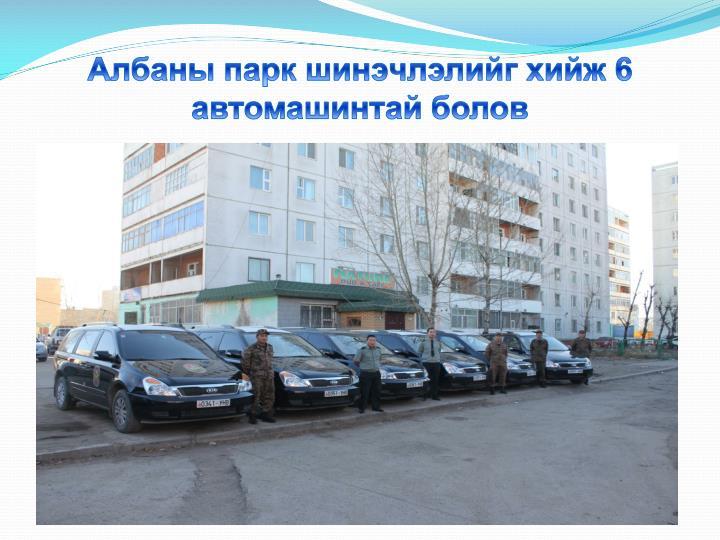 Албаны парк шинэчлэлийг хийж 6 автомашинтай болов