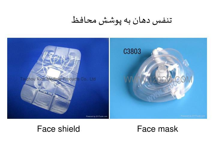 تنفس دهان به پوشش محافظ