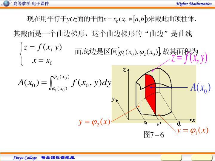 """其截面是一个曲边梯形,这个曲边梯形的""""曲边""""是曲线"""