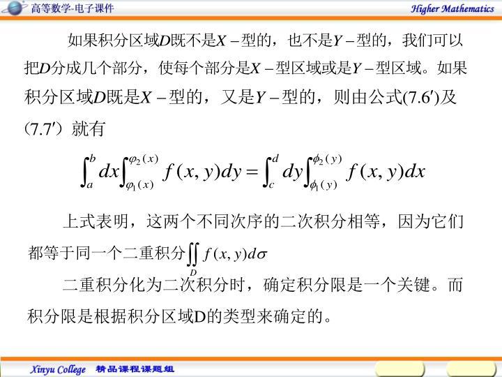 上式表明,这两个不同次序的二次积分相等,因为它们