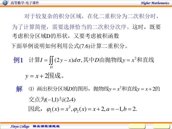 对于较复杂的积分区域,在化二重积分为二次积分时,