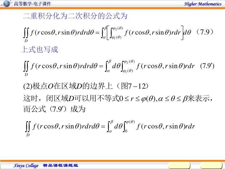 二重积分化为二次积分的公式为