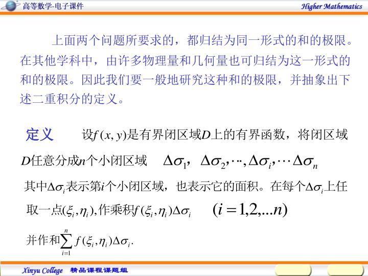 上面两个问题所要求的,都归结为同一形式的和的极限。