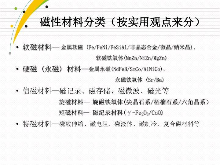 磁性材料分类(按实用观点来分)