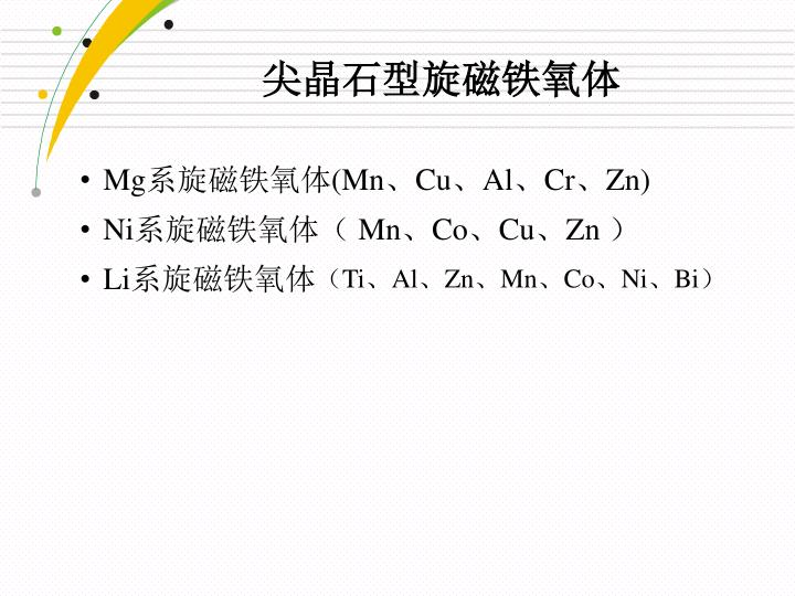 尖晶石型旋磁铁氧体