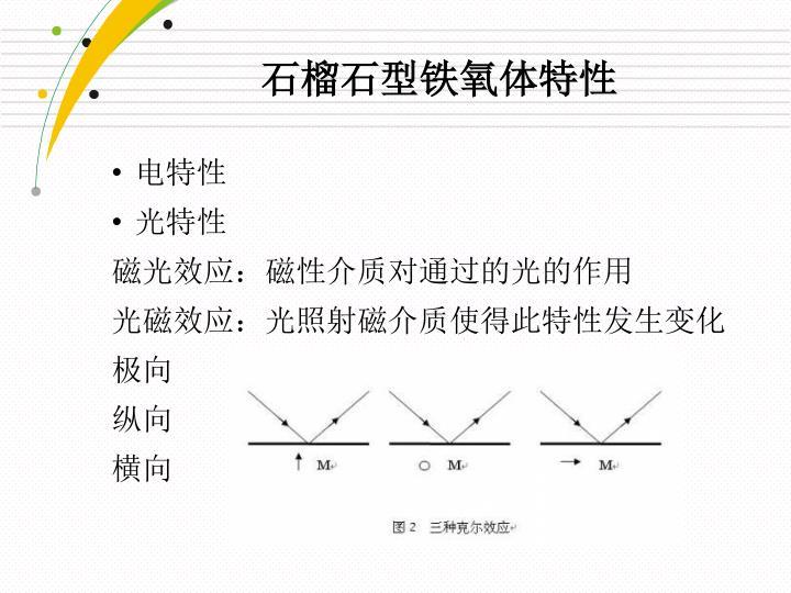 石榴石型铁氧体特性